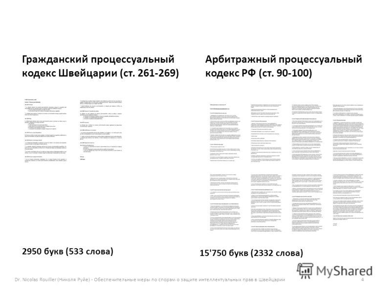 Гражданский процессуальный кодекс Швейцарии (ст. 261-269) Арбитражный процессуальный кодекс РФ (cт. 90-100) 15'750 букв (2332 слова) 2950 букв (533 слова) Dr. Nicolas Rouiller (Николя Руйе) - Обеспечительные меры по спорам о защите интеллектуальных п