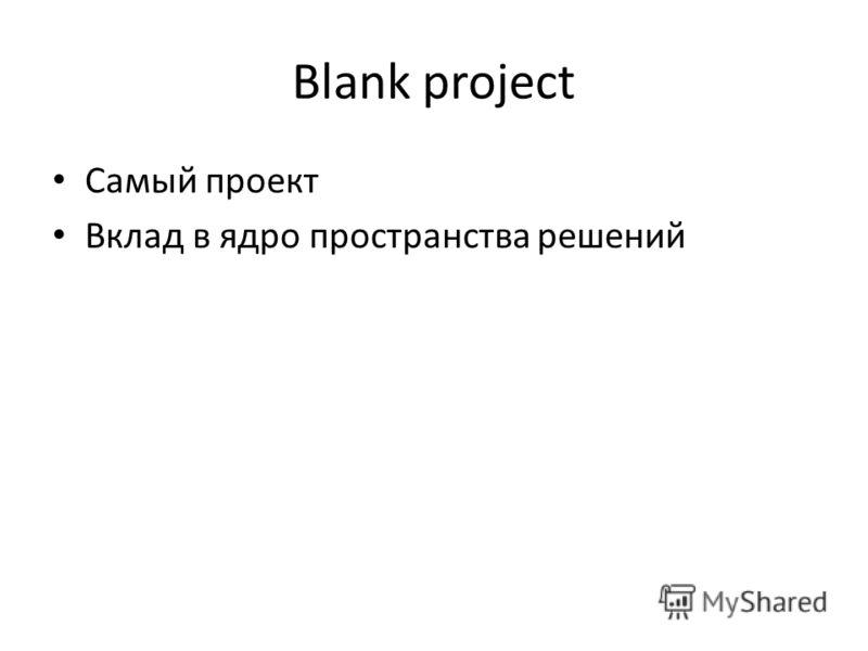 Blank project Самый проект Вклад в ядро пространства решений