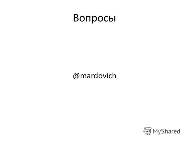 Вопросы @mardovich