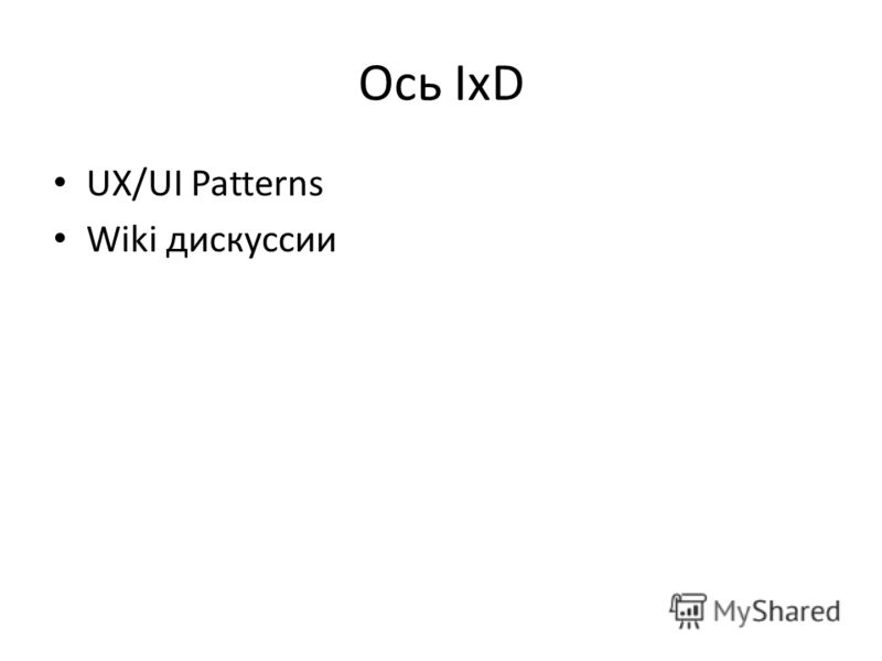Ось IxD UX/UI Patterns Wiki дискуссии