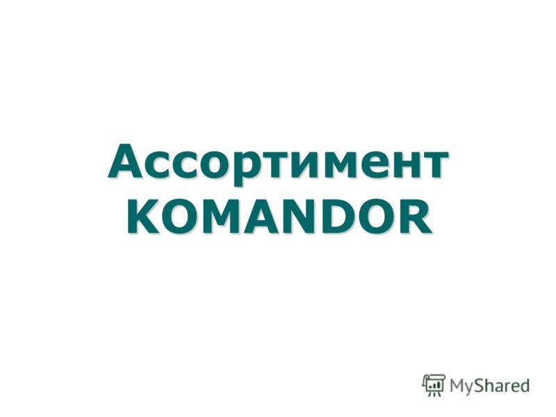 Ассортимент KOMANDOR