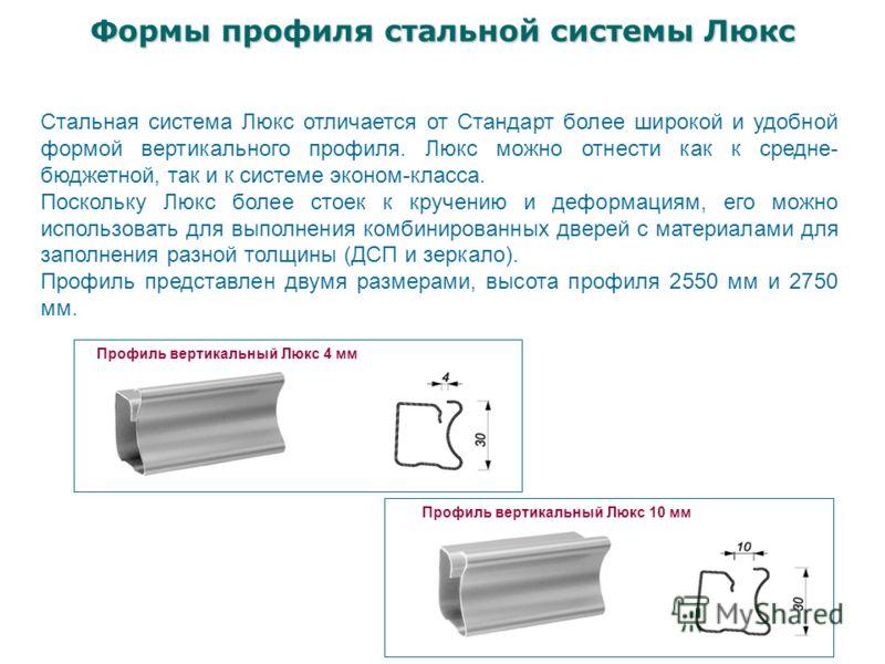 Формы профиля стальной системы Люкс Стальная система Люкс отличается от Стандарт более широкой и удобной формой вертикального профиля. Люкс можно отнести как к средне- бюджетной, так и к системе эконом-класса. Поскольку Люкс более стоек к кручению и