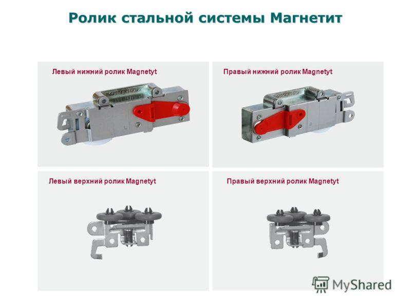 Левый нижний ролик MagnetуtПравый нижний ролик Magnetуt Левый верхний ролик MagnetуtПравый верхний ролик Magnetуt Ролик стальной системы Магнетит