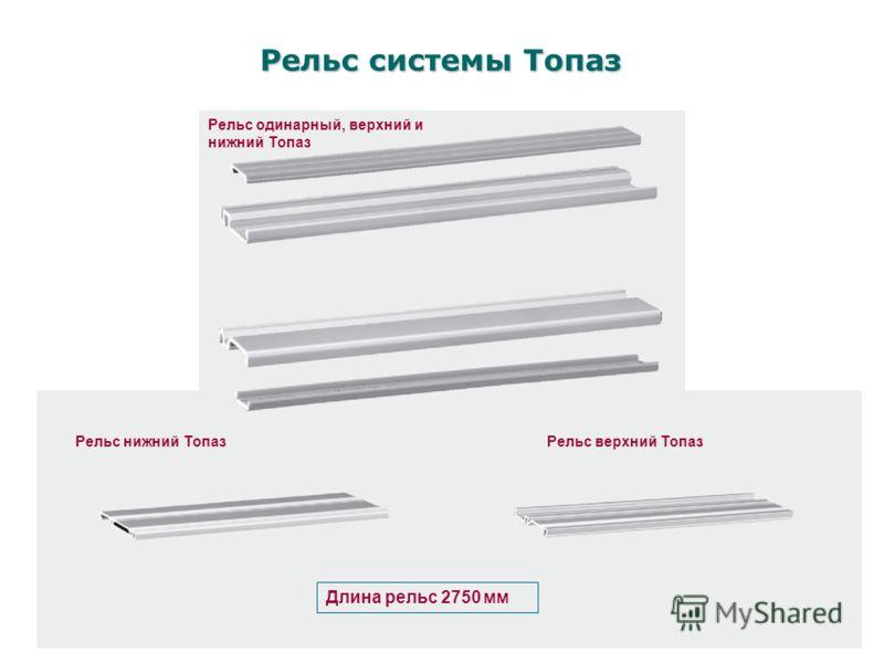 Рельс системы Топаз Рельс одинарный, верхний и нижний Топаз Рельс верхний ТопазРельс нижний Топаз Длина рельс 2750 мм
