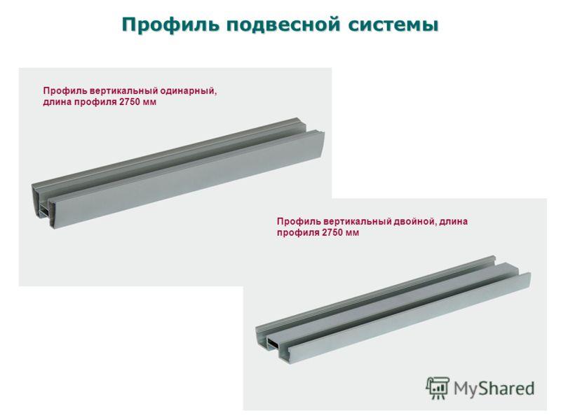 Профиль подвесной системы Профиль вертикальный одинарный, длина профиля 2750 мм Профиль вертикальный двойной, длина профиля 2750 мм