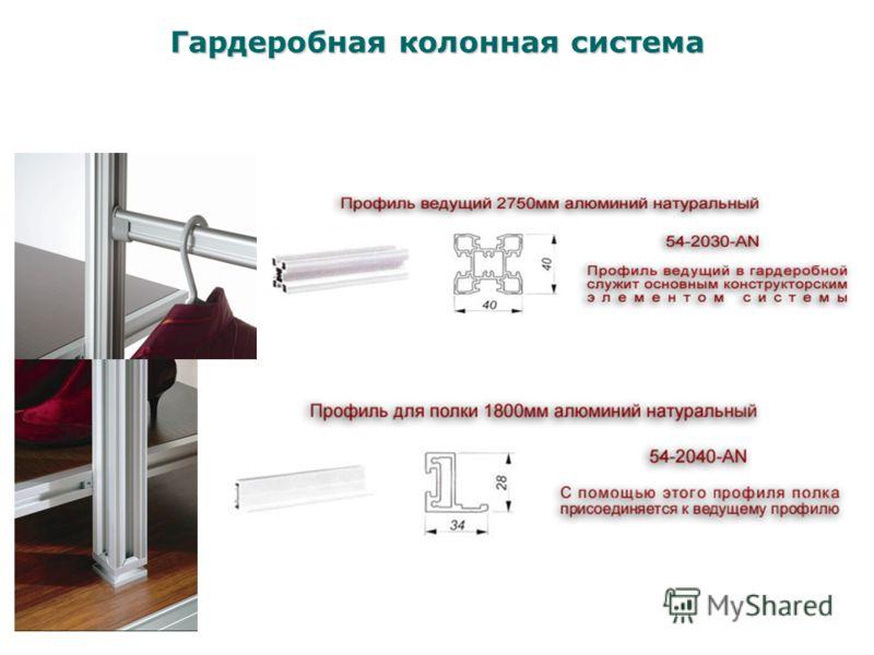 Гардеробная колонная система