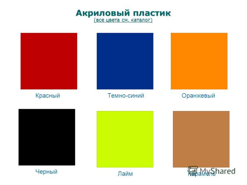Акриловый пластик (все цвета см. каталог) Красный Черный ОранжевыйТемно-синий ЛаймКарамель
