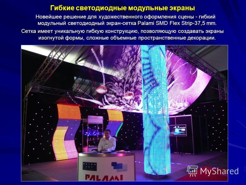 Гибкие светодиодные модульные экраны Новейшее решение для художественного оформления сцены - гибкий модульный светодиодный экран-сетка Palami SMD Flex Strip-37,5 mm. Новейшее решение для художественного оформления сцены - гибкий модульный светодиодны