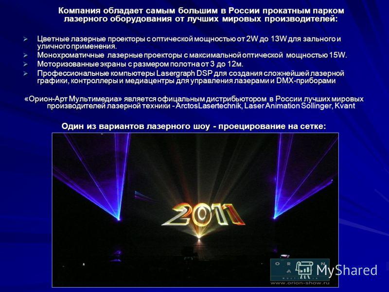 Компания обладает самым большим в России прокатным парком лазерного оборудования от лучших мировых производителей: Компания обладает самым большим в России прокатным парком лазерного оборудования от лучших мировых производителей: Цветные лазерные про