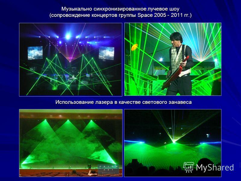 Музыкально синхронизированное лучевое шоу (сопровождение концертов группы Space 2005 - 2011 гг.) Использование лазера в качестве светового занавеса
