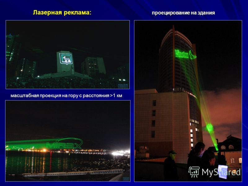 Лазерная реклама: проецирование на здания масштабная проекция на гору с расстояния >1 км