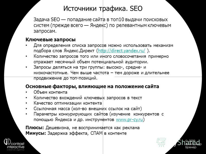 Источники трафика. SEO Задача SEO попадание сайта в топ10 выдачи поисковых систем (прежде всего Яндекс) по релевантным ключевым запросам. Ключевые запросы Для определения списка запросов можно использовать механизм подбора слов Яндекс.Директ (http://