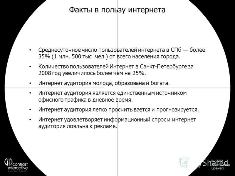 Факты в пользу интернета Среднесуточное число пользователей интернета в СПб более 35% (1 млн. 500 тыс.чел.) от всего населения города. Количество пользователей Интернет в Санкт-Петербурге за 2008 год увеличилось более чем на 25%. Интернет аудитория м