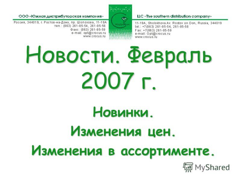 Новости. Февраль 2007 г. Новинки. Изменения цен. Изменения в ассортименте.