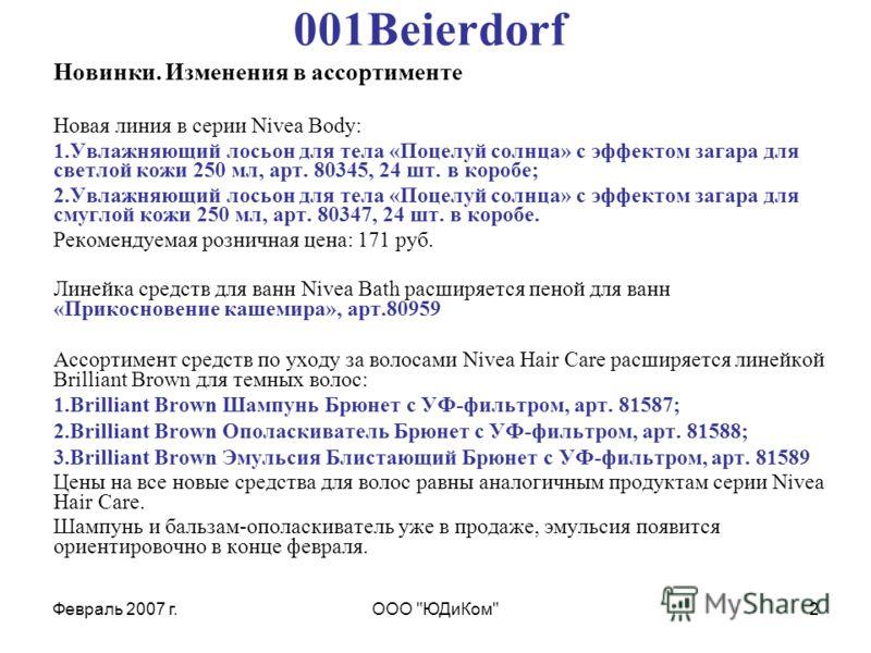 Февраль 2007 г.ООО