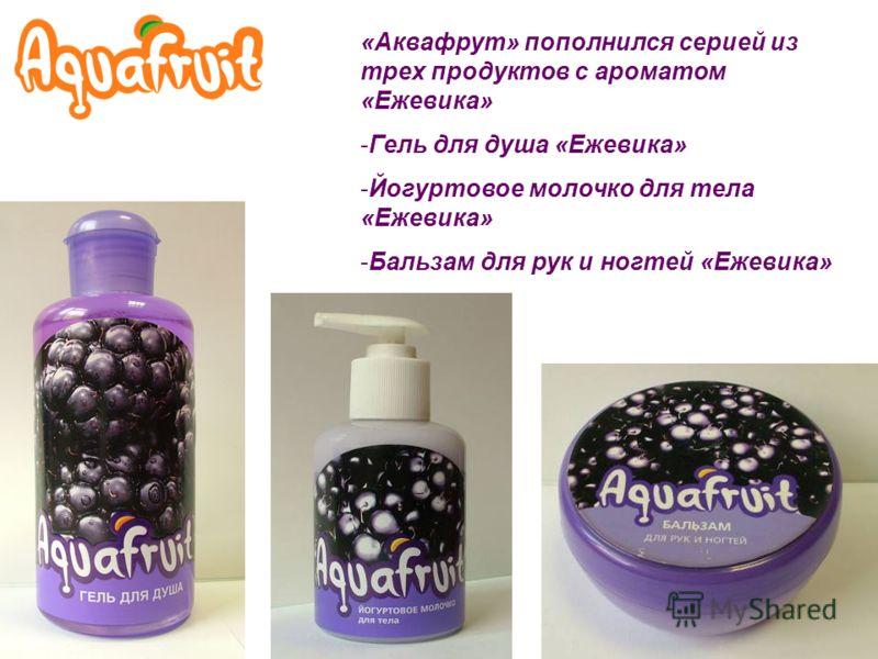 Самая «Аквафрут» пополнился серией из трех продуктов с ароматом «Ежевика» -Гель для душа «Ежевика» -Йогуртовое молочко для тела «Ежевика» -Бальзам для рук и ногтей «Ежевика»