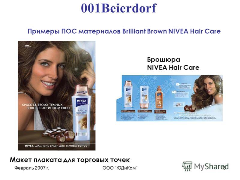 Февраль 2007 г.ООО ЮДиКом8 Примеры ПОС материалов Brilliant Brown NIVEA Hair Care Брошюра NIVEA Hair Care Макет плаката для торговых точек 001Beierdorf