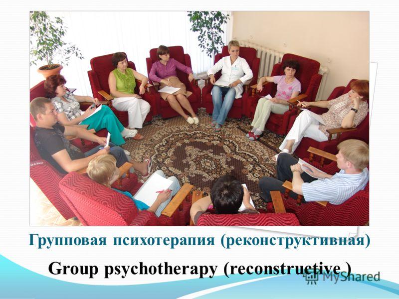 Групповая психотерапия (реконструктивная) Group psychotherapy (reconstructive )