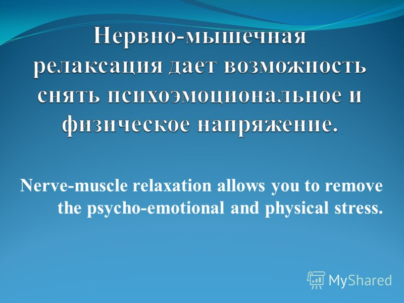 Nerve-muscle relaxation allows you to remove the psycho-emotional and physical stress.