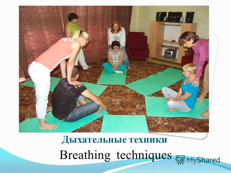 Дыхательные техники Breathing techniques