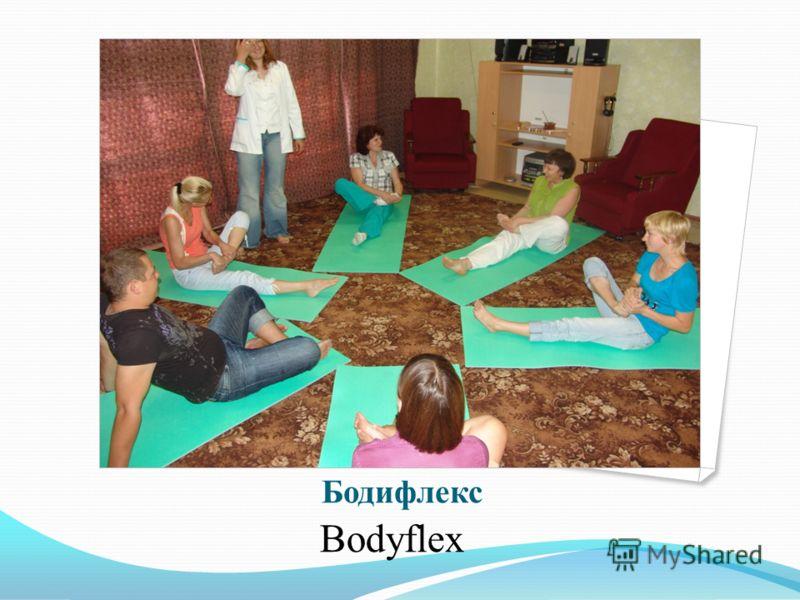 Бодифлекс Bodyflex