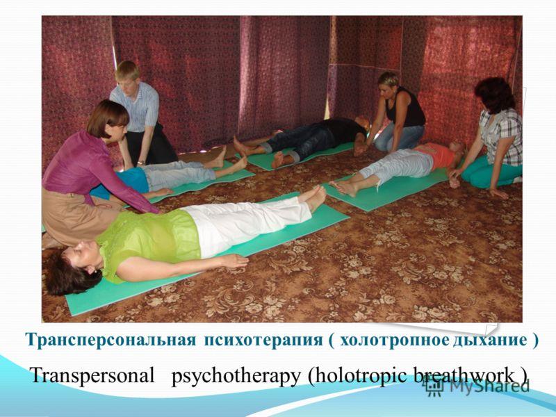 Трансперсональная психотерапия ( холотропное дыхание ) Transpersonal psychotherapy (holotropic breathwork )