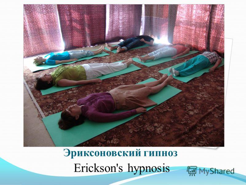 Эриксоновский гипноз Erickson's hypnosis