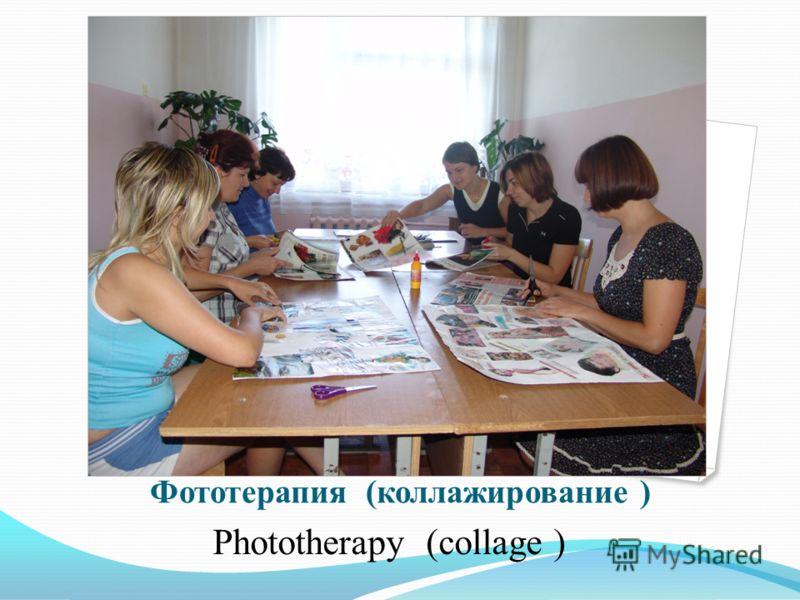 Фототерапия (коллажирование ) Phototherapy (collage )
