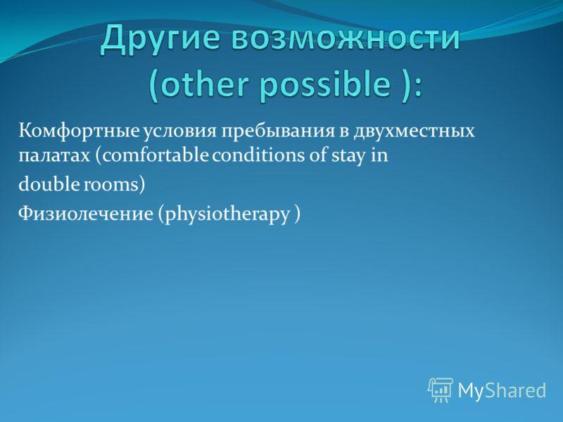 Комфортные условия пребывания в двухместных палатах (comfortable conditions of stay in double rooms) Физиолечение (physiotherapy )