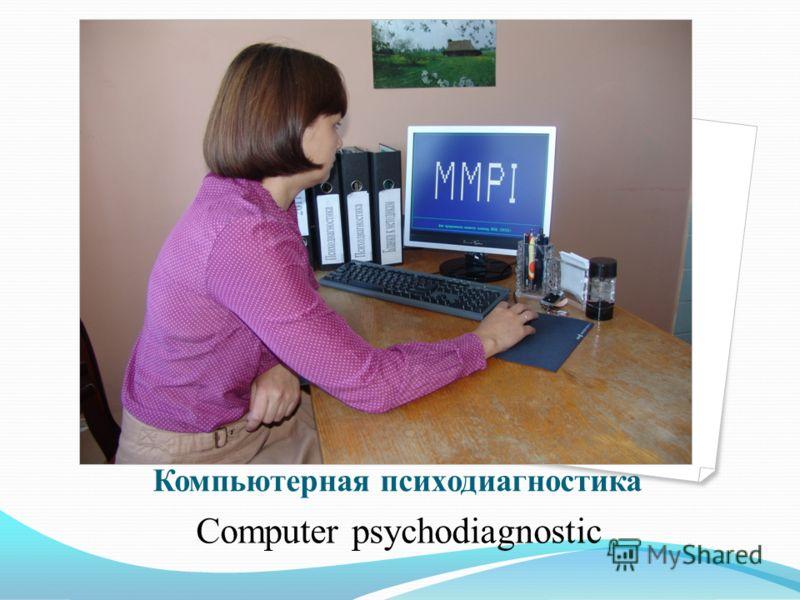 Компьютерная психодиагностика Computer psychodiagnostic