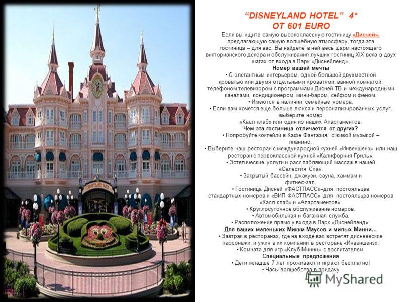 DISNEYLAND HOTEL 4* ОТ 601 EURO Если вы ищите самую высококлассную гостиницу «Дисней», предлагающую самую волшебную атмосферу, тогда эта гостиница – для вас. Вы найдете в ней весь шарм настоящего викторианского декора и обслуживания лучших гостиниц X