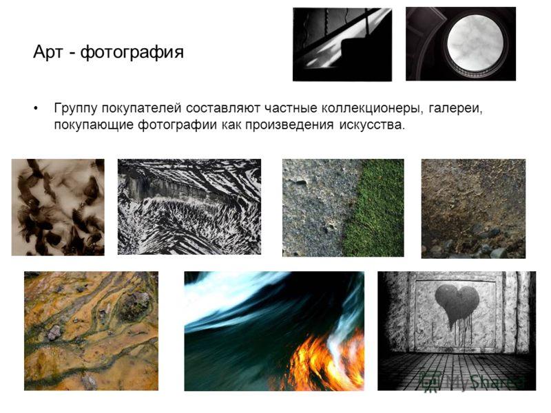Арт - фотография Группу покупателей составляют частные коллекционеры, галереи, покупающие фотографии как произведения искусства.