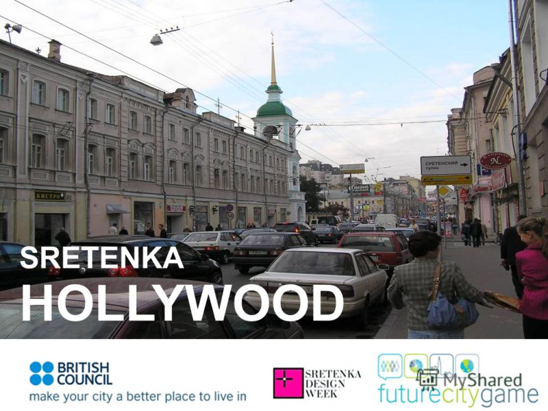 SRETENKA HOLLYWOOD