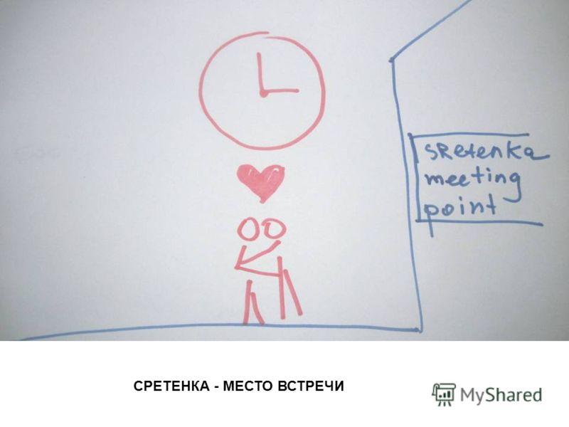 СРЕТЕНКА - МЕСТО ВСТРЕЧИ