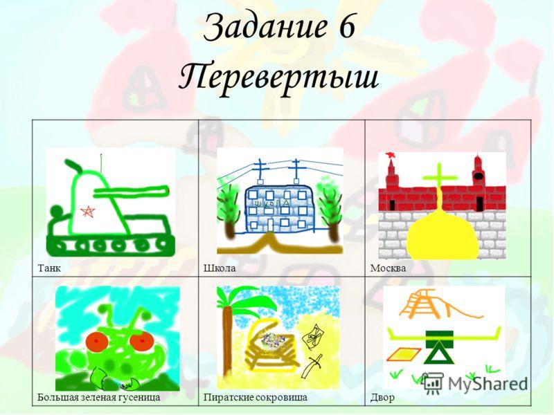 Задание 6 Перевертыш ТанкШколаМосква Большая зеленая гусеницаПиратские сокровищаДвор