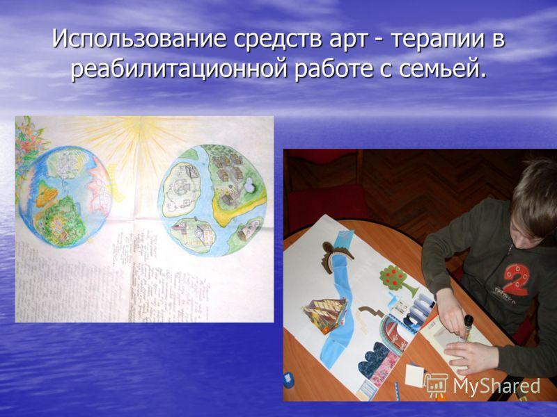 Использование средств арт - терапии в реабилитационной работе с семьей.