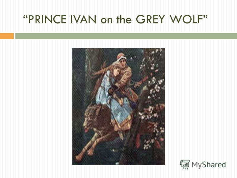 PRINCE IVAN on the GREY WOLF