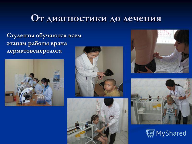 От диагностики до лечения Студенты обучаются всем этапам работы врача дерматовенеролога