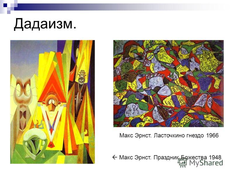 Дадаизм. Макс Эрнст. Ласточкино гнездо 1966 Макс Эрнст. Праздник Божества 1948