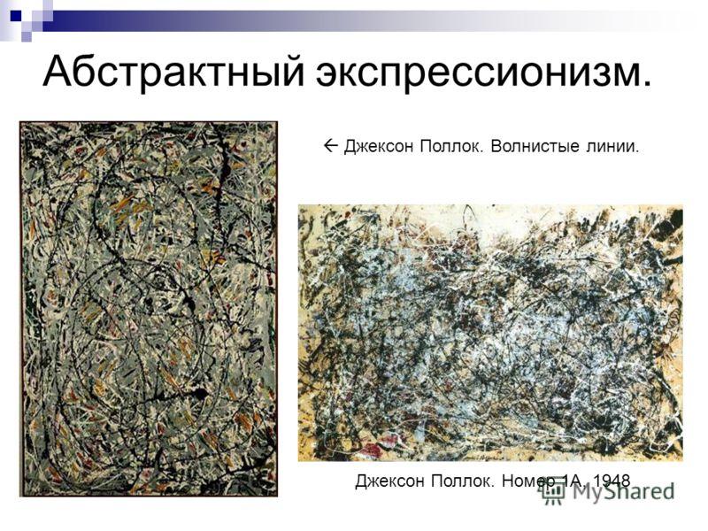 Абстрактный экспрессионизм. Джексон Поллок. Номер 1А, 1948 Джексон Поллок. Волнистые линии.
