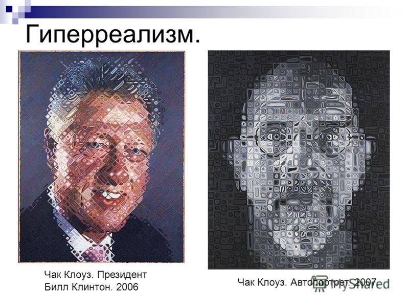 Гиперреализм. Чак Клоуз. Президент Билл Клинтон. 2006 Чак Клоуз. Автопортрет. 2007.