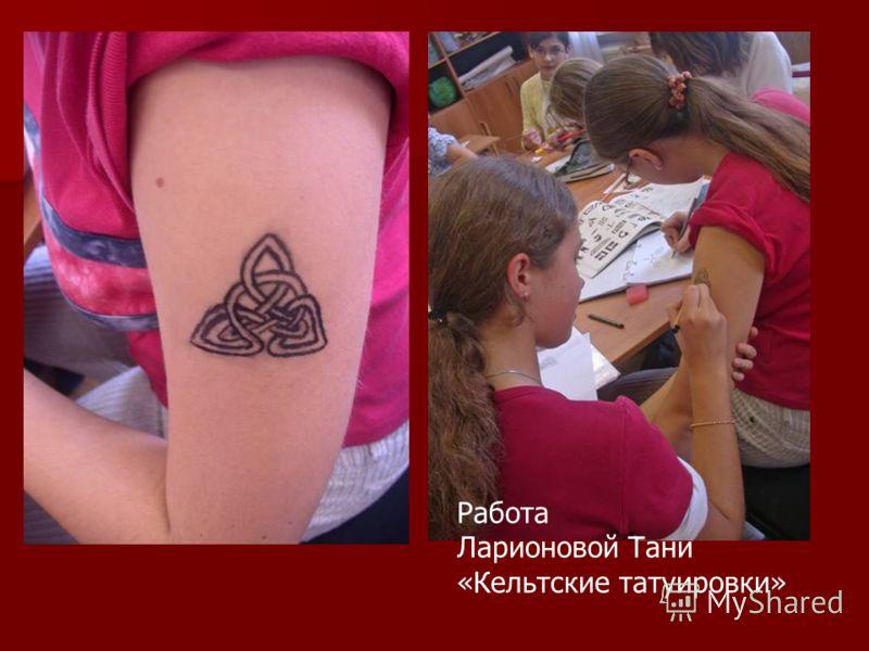Работа Ларионовой Тани «Кельтские татуировки»