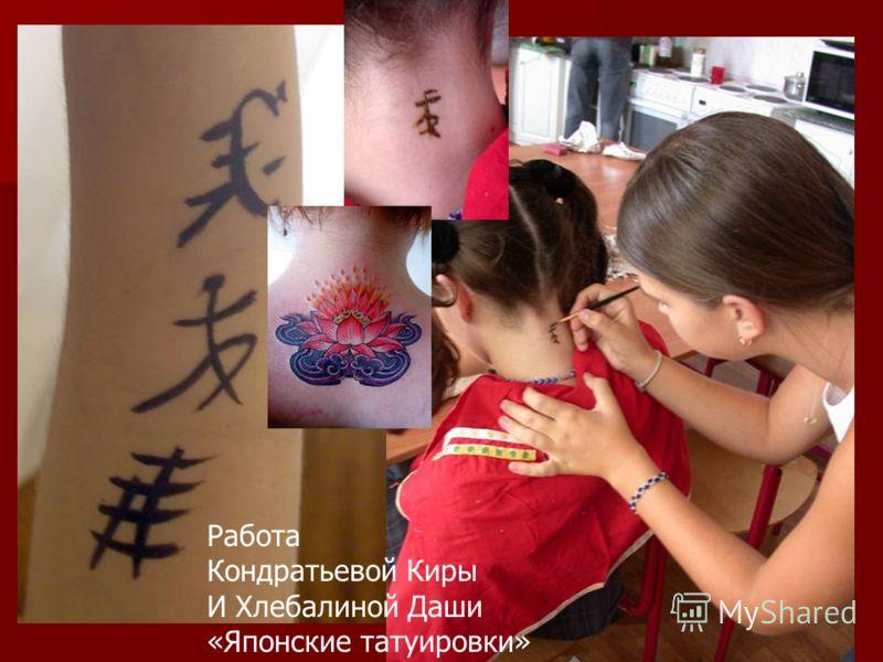 Работа Кондратьевой Киры И Хлебалиной Даши «Японские татуировки»