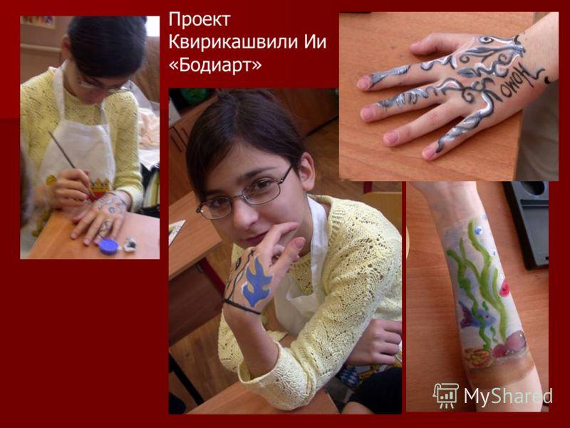 Проект Квирикашвили Ии «Бодиарт»