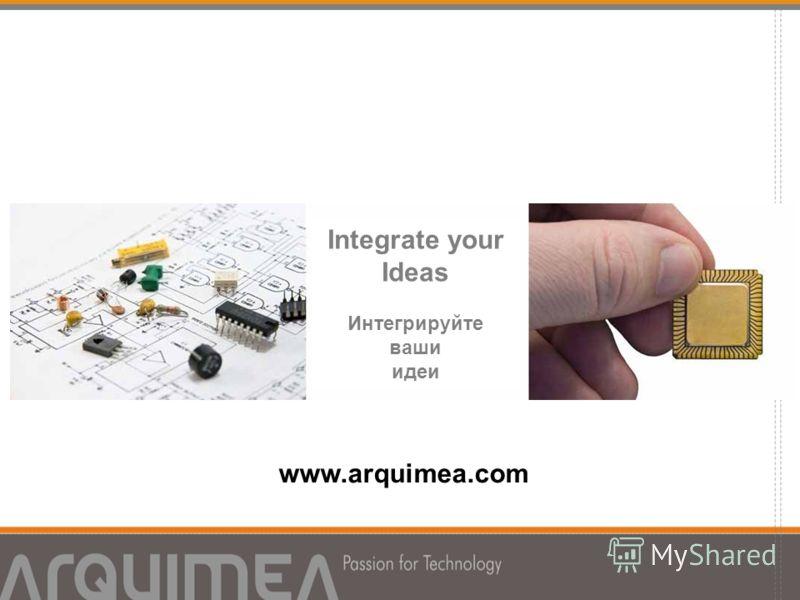 Integrate your Ideas Интегрируйте ваши идеи www.arquimea.com