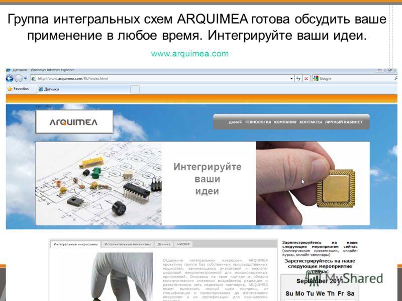 Группа интегральных схем ARQUIMEA готова обсудить ваше применение в любое время. Интегрируйте ваши идеи. Интегрируйте ваши идеи