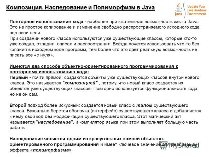 1 Композиция, Наследование и Полиморфизм в Java Повторное использование кода - наиболее притягательная возможность языка Java. Это не простое копирование и изменение свободно распространяемого исходного кода под свои цели. При создании нового класса