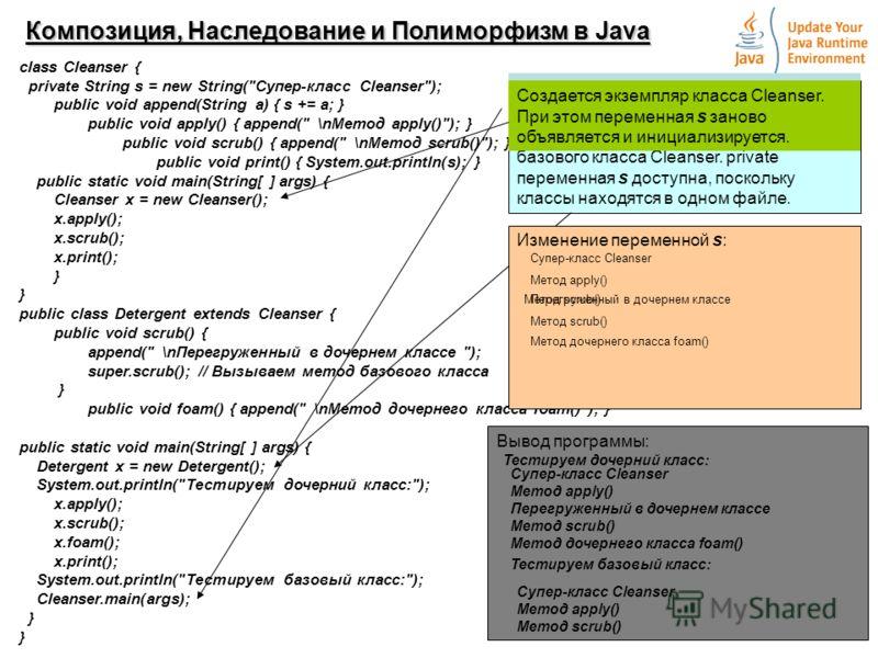 5 Композиция, Наследование и Полиморфизм в Java class Cleanser { private String s = new String(