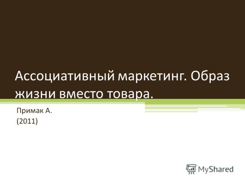 Ассоциативный маркетинг. Образ жизни вместо товара. Примак А. (2011)