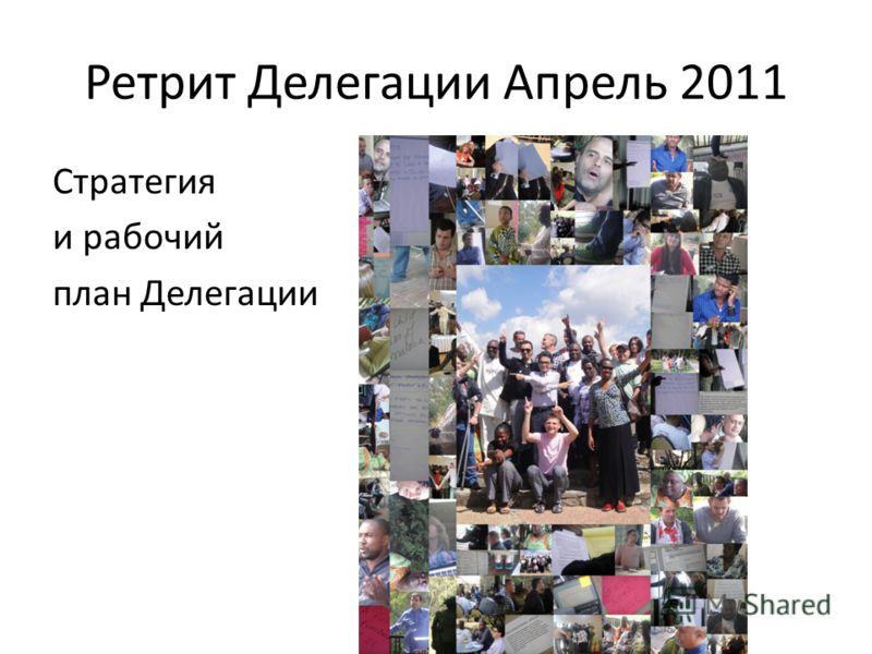 Ретрит Делегации Апрель 2011 Стратегия и рабочий план Делегации